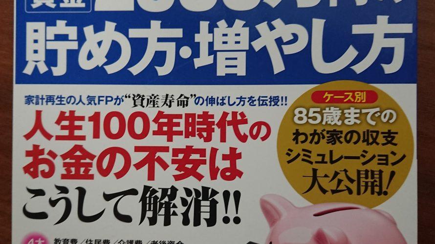 KDDI、ジョブ型雇用導入。日本の雇用賃金体系の基本、退職金の税金の取扱いは?