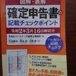 2020年1月1日、日本に住む外国人286万人。所得税の基本、居住者・非居住者とは?
