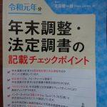 東京海上日動火災保険など大手4社、企業火災保険再値上げ。個人の地震保険料の所得税の控除とは?