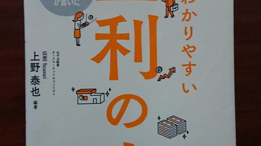 「世界一わかりやすい金利の本」