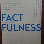 「FACT FULNESS」