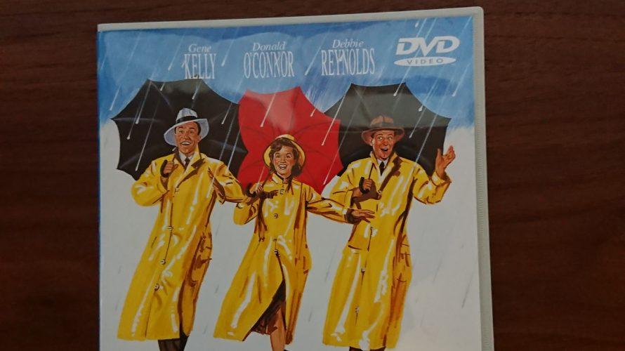映画「雨に唄えば」