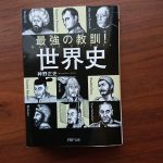 読書「最強の教訓!世界史」