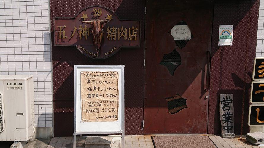 らーめん「五ノ神精肉店」