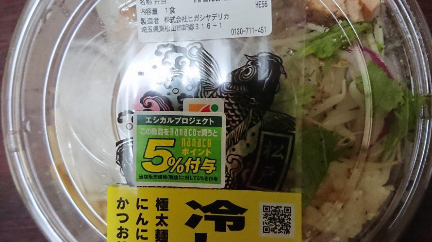らーめん「とみ田冷豚中華」を食べて セブンイレブンの商品。とにかく美味しいです。