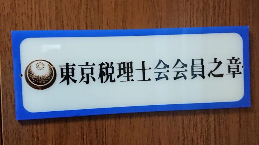 税理士事務所