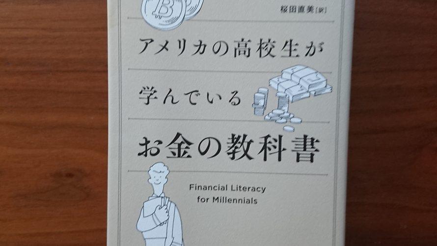 読書「アメリカの高校生が学んでいるお金の教科書」