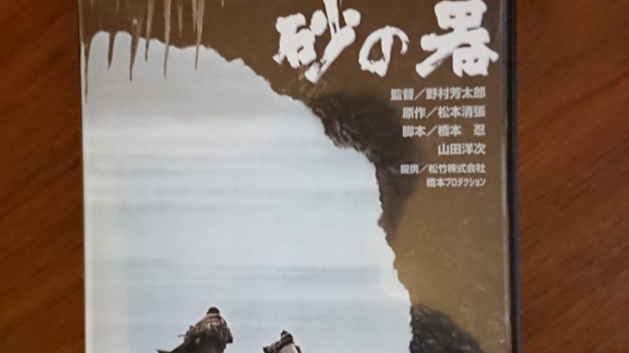 映画「砂の器」を観て 最後の数十分間、観ている人の感情が徐々に盛り上がりラストまで一気に駆け抜ける感じの映画です。