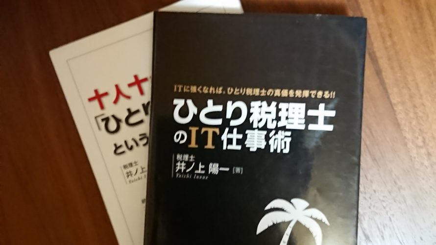 「弥生会計」「freee」「MFクラウド」 仕事で使用する会計ソフト。