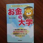 読書「お金の大学」を読んで  お金の基本がわかる本です。