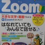 読書「世界一やさしいZoom」を読んで  便利なツールです。
