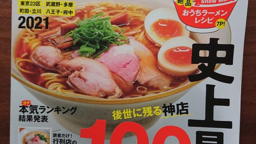 読書「ラーメンWalker東京2021」を読んで  今年のBEST5に選出されたラーメン店5軒中4軒食べたことがありました。