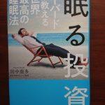 読書「眠る投資」を読んで  眠ることの重要性