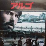 映画「アルゴ」を観て イラン革命時の緊迫感を描いています。