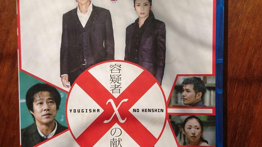 映画「容疑者Xの献身」を観て   東野圭吾の最高傑作です。